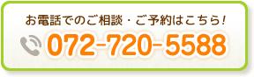 072-720-5588