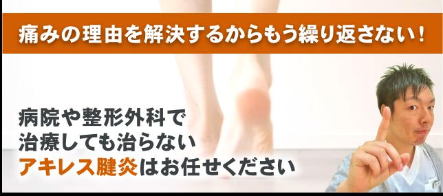 当院でのアキレス腱炎の治療について