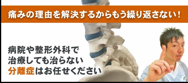 当院での腰椎分離症の治療について