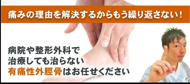 当院での有痛性外脛骨の治療について