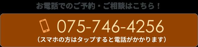 075-746-4256